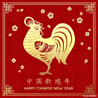 Happy Chinese Year of the Rooster